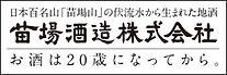 logo_naebashuzo.jpg