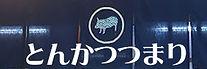 logo_tonkatsu.jpg