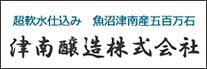 logo_tsunanjozo.png