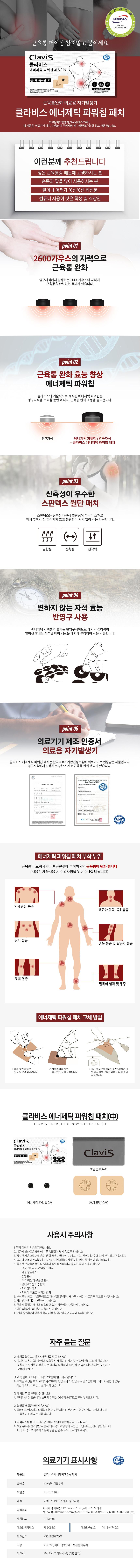 ★패치웹기술서(중).jpg