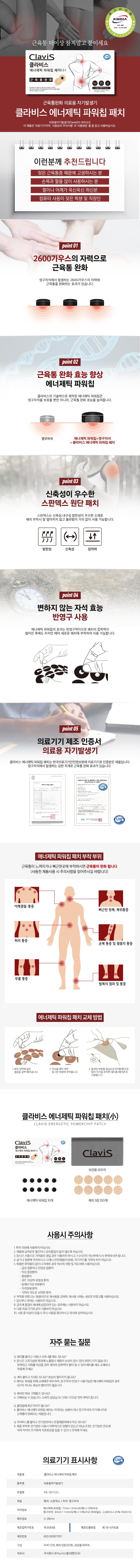 ★패치웹기술서(소).jpg