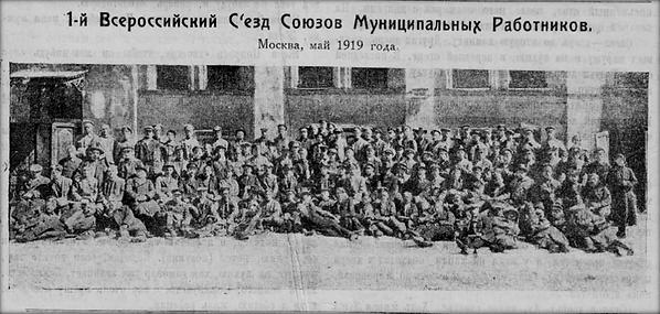 1-й Всероссийский сьезд союзов муниципальных работников
