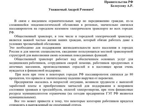 Обращение к первому вице-премьеру Правительства РФ Белоусову А.Р.