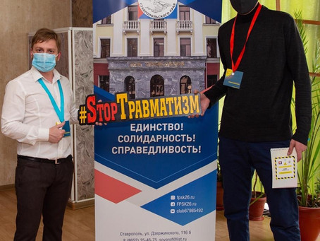 «Stop Травматизм»