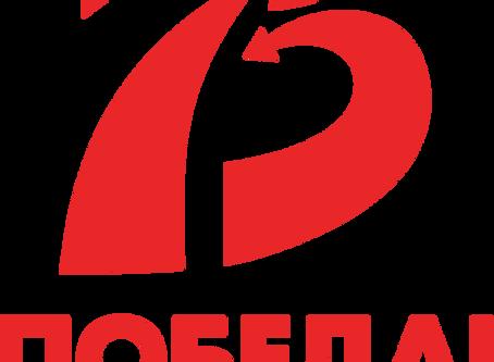 Поздравление с 75-летием Победы !