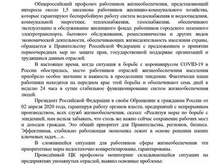 Обращение от Общероссийского профессионального союза работников жизнеобеспечения