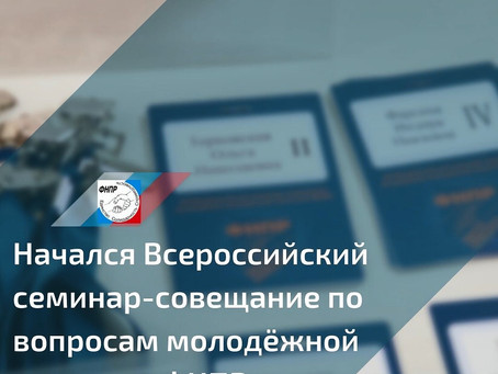 Начался Всероссийский семинар-совещание по вопросам молодёжной политики ФНПР