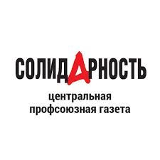 Подписка на центральную профсоюзную газету Солидарность