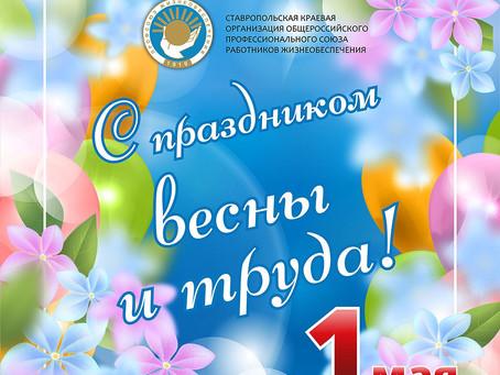 С праздником Весны и Труда !