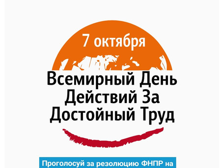 Голосование за резолюцию ФНПР
