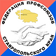 Логотип ФПСК Федерация профсоюзов Ставропольского края