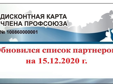 """Обновленный список партнеров """"Профдисконт"""""""
