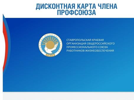 """Обновленный список партнеров """"Дисконтной карты члена профсоюза"""""""