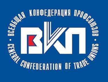 Заявление Всеобщей конфедерации профсоюзов