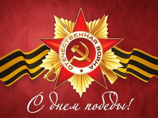 Поздравление с Днем Победы !