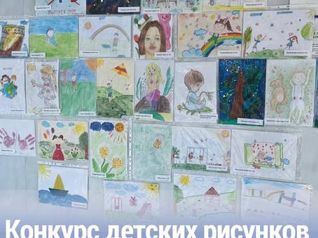 Конкурс детских рисунков «Счастливое детство