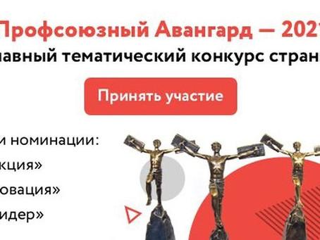 ⚡Стартовал прием заявок на конкурс «Профсоюзный авангард»⚡