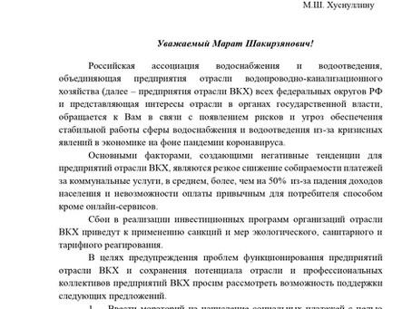 Обращение к заместителю Председателя Правительства Российской Федерации М.Ш. Хуснуллину