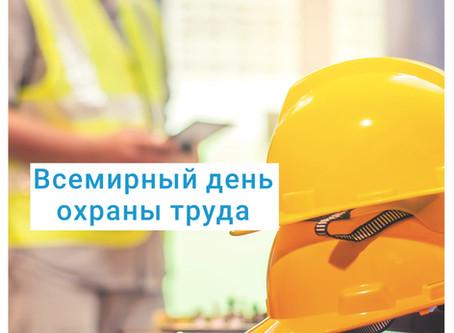 Поздравление с Всемирным днем охраны труда