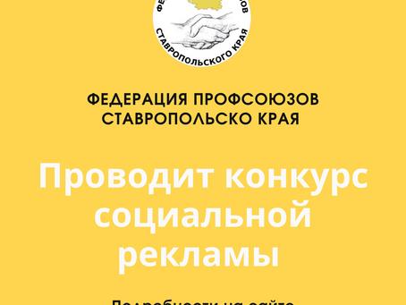 Конкурс от Федерации профсоюзов Ставропольского края!