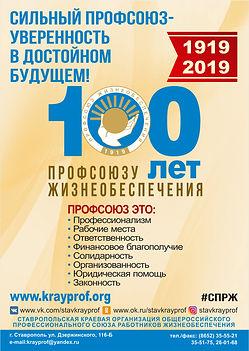 Профсоюзная Афиша 100 лет профсоюзу