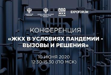 Минстрой России и Общественный совет при ведомстве 10 июня 2020г. провели онлайн-конференцию