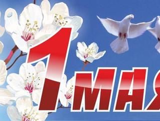 Поздравление с 1 мая и Днем Великой Победы председателя Общероссийского профсоюза работников жизнеоб