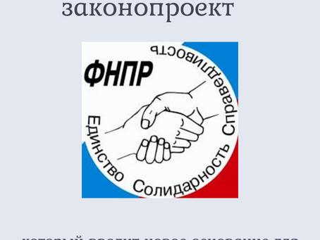 ФНПР не поддерживает законопроект.