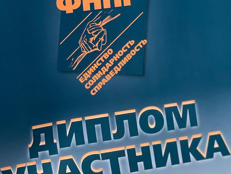 Всероссийское семинар-совещание по вопросам молодежной политики ФНПР