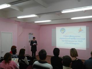 Заседание Совета молодежи Нижегородской областной организации профсоюза работников жизнеобеспечения.