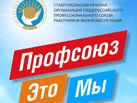 Конкурс «ПрофсоюзЭтоМы».