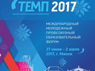 """Международный профсоюзный образовательный форум """"ТЕМП-2017. Трудом Едина Молодежь Профсоюзов&qu"""