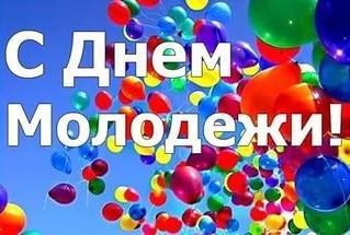 Поздравляем с Днем молодежи !!!
