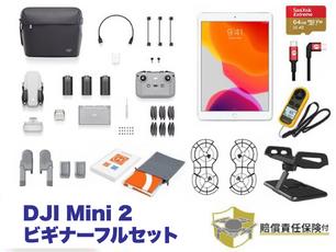 DJI Mini 2 お得セットのご案内!