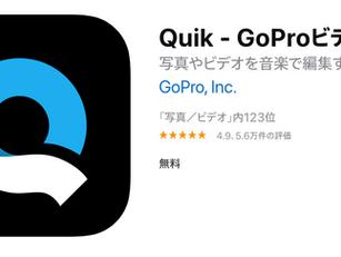 簡単編集アプリGoPro Quik!!