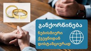 განქორწინება დისტანციურად?