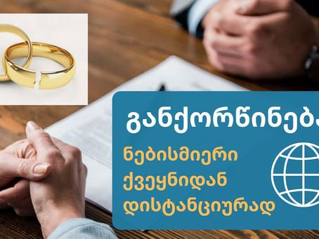 როგორ განვქორწინდე სხვა ქვეყნიდან ჩამოუსვლელად?