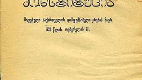საქართველოს 1921 წლის 21 თებერვლის კონსტიტუცია-ქვეყნის ისტორიულ-სამართლებრივი მონაპოვარი