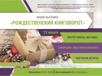 12 января  Государственная библиотека Югры приглашает на «Рождественский книговорот»