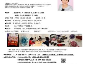 【1月~3月 カルッツかわさき:折形・水引カルチャー教室開講】