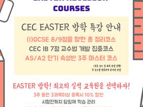 2019 CEC EASTER 방학 특강 안내
