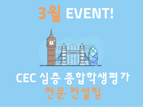 3월 CEC 이벤트!  CEC 심층 종합학생평가 전문컨설팅