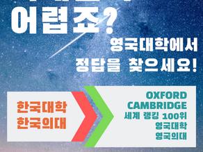 CEC 2월 세미나 - 한국 대학, 의대 입학 어렵죠?