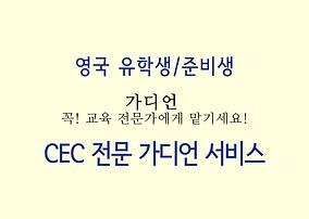 Naver Blog 영국유학 정보 (13).png