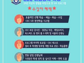 2019 CEC 여름방학 특강!