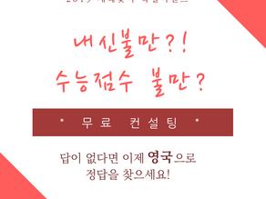 2019 새해맞이 특별이벤트 - 내신불만? 수능점수 불만? 무료 컨설팅