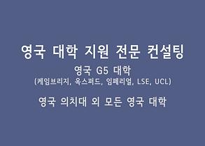 Naver Blog 영국유학 정보 (12).png