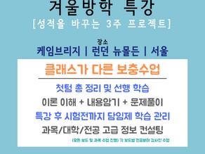 2019 겨울방학 특강