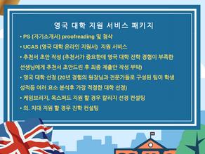 영국 대학 지원 서비스