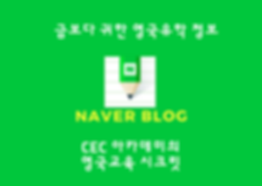 Naver Blog 영국유학 정보 (3).png